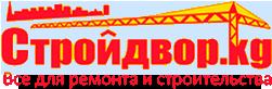 Торговая сеть «СтройДвор.KG»<br>Кыргызстан