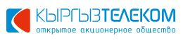 ЗАО «Кыргызтелеком»<br>Кыргызстан